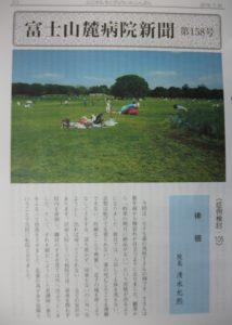 新聞158号