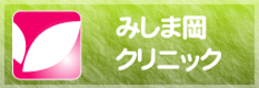 三島岡クリ