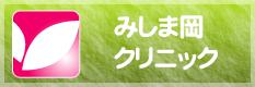 三島岡クリ2